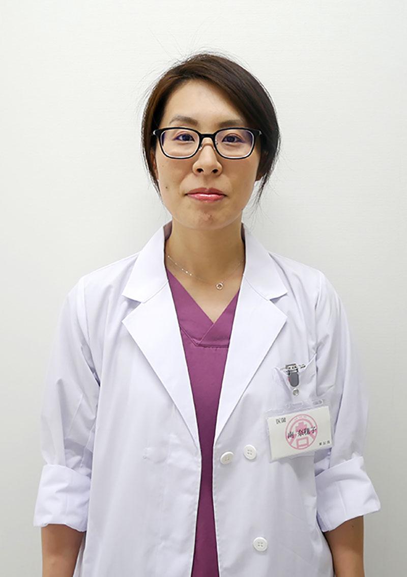 南 奈穂子 医師(常勤)