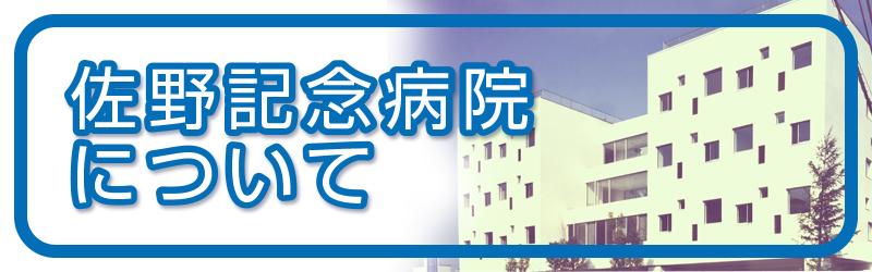 佐野記念病院について
