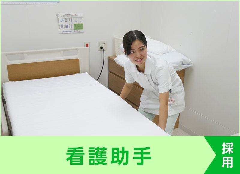 看護助手採用ページへ